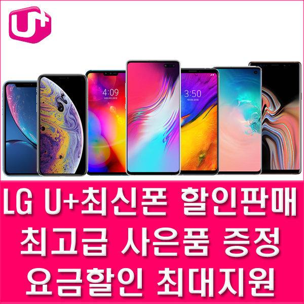 LGU+기변/아이폰11/갤노트10/S10/9/V50/G8/XR/XS/A90