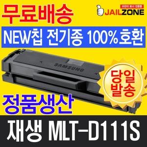 MLT-D111S SL-M2024 SL-M2074 SL-M2079 SL-M2077 재생