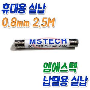 엠에스텍 휴대용 납땜 실납 0.8mm 2.5m  인두용품