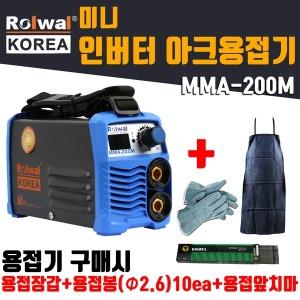 로웰코리아 미니 인버터 용접기 MMA-200M 아크 가정용