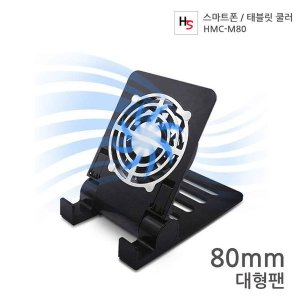 휴대폰쿨러 스마트폰쿨링패드 HMC-M80 거치대 스탠드