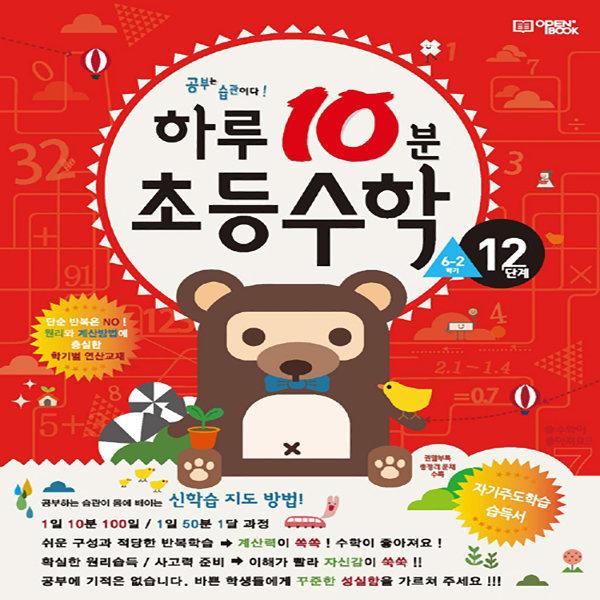 오픈북 하루 10분 초등 수학 - 12단계 (6학년 2학기)