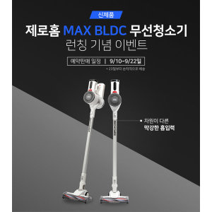 제로홈 맥스 BLDC 무선청소기+사은품 브러쉬 3종 세트
