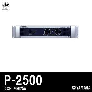 YAMAHA  P2500 (야마하/파워앰프/공연용/방송/매장)