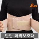 탄탄 허리보호벨트/복대/허리 견인보호대/의료기기