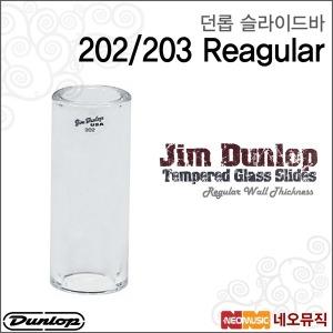 던롭슬라이드바 Dunlop 202 203 Tempered Glass Slide
