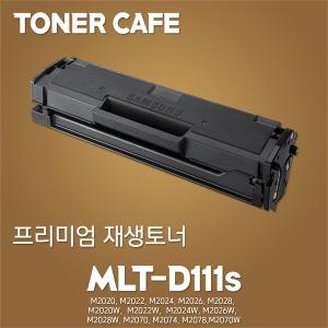 삼성 SL-M2020 프린터전용 재생토너(전버전호환)