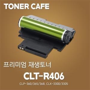 삼성 컬러 재생드럼 CLT-R406