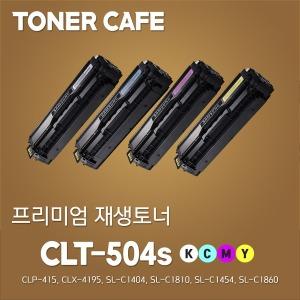 삼성 컬러 SL-C1810W 프린터전용 재생토너