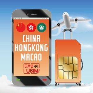 중국 유심 20일 30일 VPN 무제한 데이터 통화