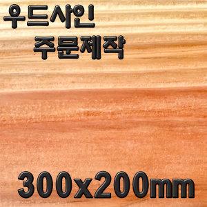 원목300x200mm 문패 현판 표찰 표지판 수목장 나무판