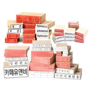고무인/사업자명판/광고 주소명판/도장/스탬프/도장방
