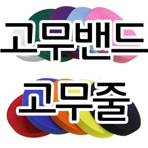 공장운영 고무밴드 고무줄 엘라스틱 밴드 허리고무줄