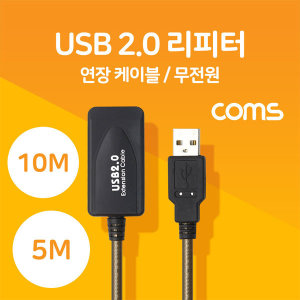 USB 2.0 리피터(무전원)/Active Extension Cable/5M