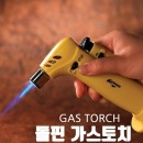 전문가용 DOLPINE GAS TORCH 코베아 돌핀가스토치