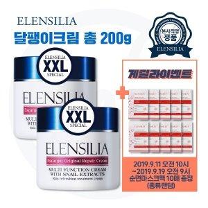 엘렌실라 달팽이크림 대용량 1+1  총200g