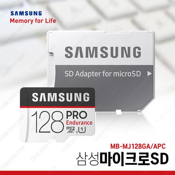 삼성 마이크로 프로 PRO 고성능 128G 고급형-New