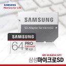 삼성 마이크로 프로 PRO 64GB 고성능 블랙박스전용 New