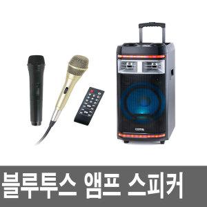 이동형 LED 블루투스스피커 앰프 무선마이크 FM라디오