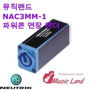 뮤직랜드 Neutrik NAC3MM-1  파워콘연장 파워콘젠더