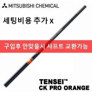 텐세이 CK 프로 오렌지 TENSEI CK PRO ORANGE 샤프트