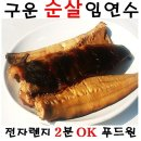 구운 맛 생선 임연수 190g 5팩 편리한반찬 특별한 선물