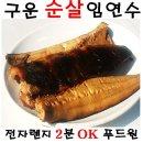 구운 맛 생선 임연수 130g 5팩 편리한반찬 특별한 선물