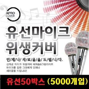 6종 유선마이크위생커버  50박스 95000원
