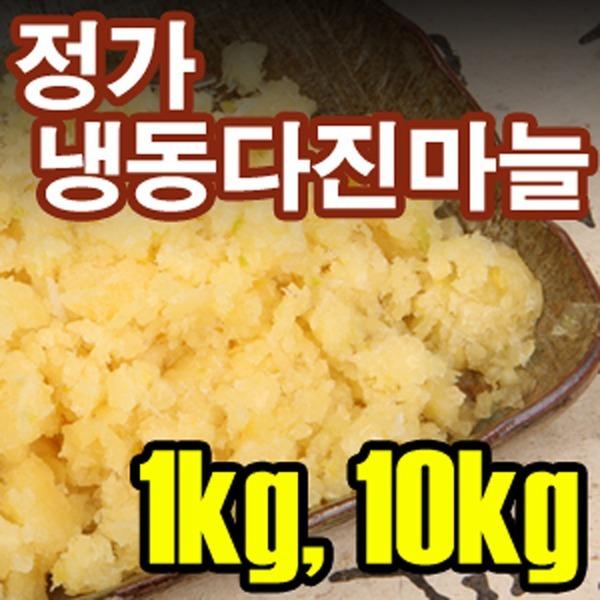 정가냉동다진마늘-5Kg(1kgx5ea)-수입마늘/간마늘-100%