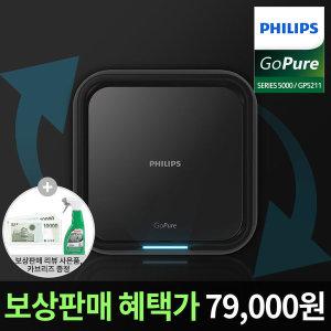 고퓨어 5000시리즈 GP5211 차량용 공기청정기 + 소낙스