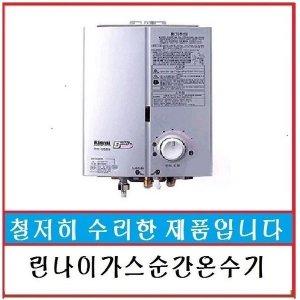 린나이 가스 순간온수기  소형온수기 RW-05BS-엘피지