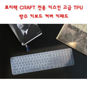 로지텍 CRAFT 전용 키스킨 고급 TPU 방수 키보드 커버