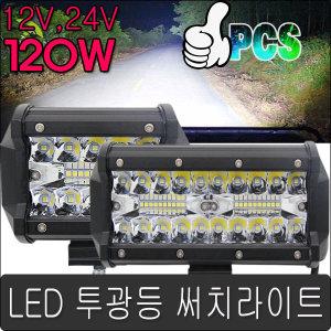 차량용 써치라이트 투광등 투광기 집어등 안개등 LED