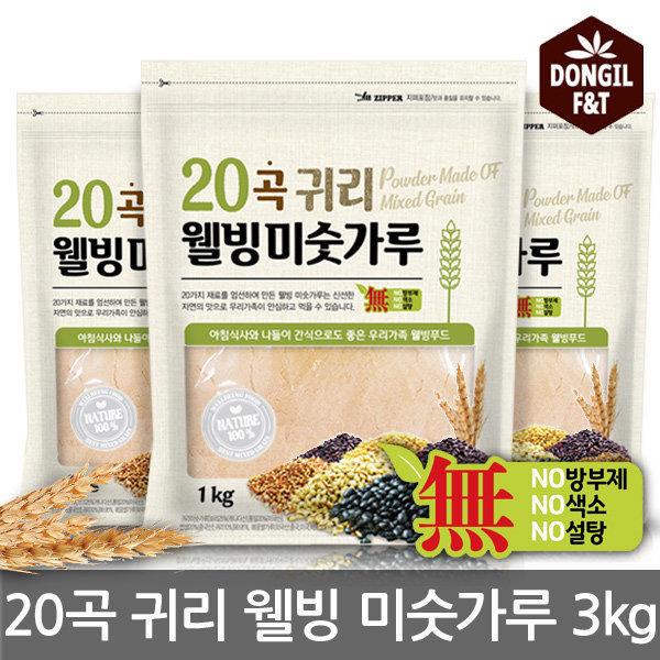 20곡 귀리 웰빙 미숫가루 1kgX3봉/선식/율무차/천마차