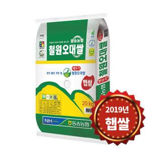 동송농협 메뚜기표 철원오대쌀 20kg 2019년산 햅쌀