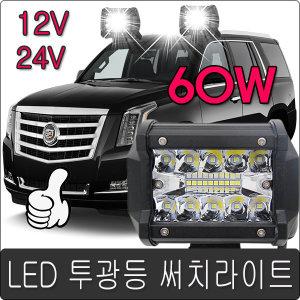 차량용 LED서치라이트 작업등 집어등 써치 해루질 60w
