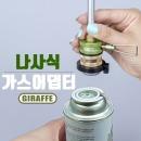 GIRAFFE 나사식 가스어댑터 버너 랜턴 부탄가스 연결