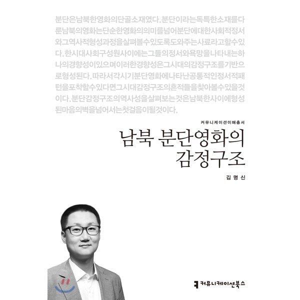 남북 분단영화의 감정구조  김명신