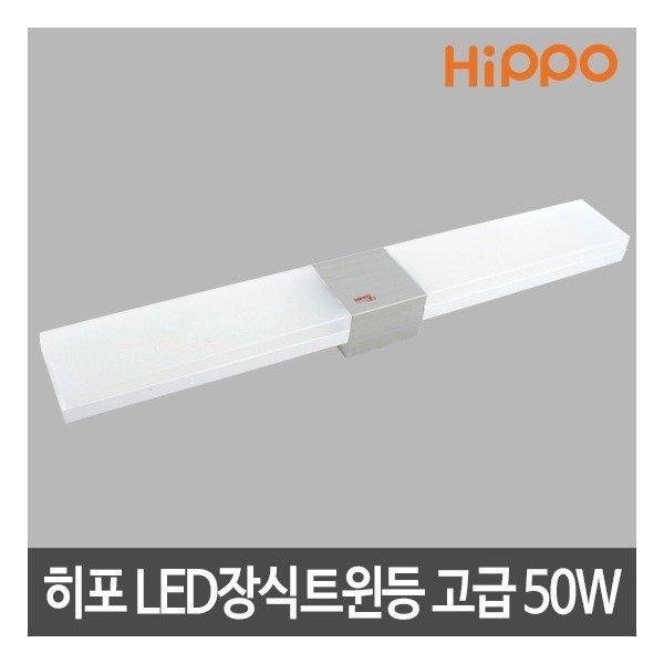 히포 LED트윈등 장식(고급형) 50W 국산 LED조명 LED등 LED방등