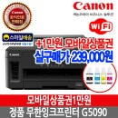 CHCM 캐논 PIXMA G5090 무한잉크프린터 자동양면인쇄