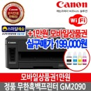 CHCM 캐논 PIXMA GM2090 흑백 무한잉크프린터 양면인쇄
