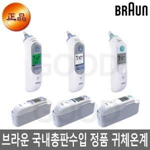 브라운 체온계 IRT-6030/6510/6520 /굿19