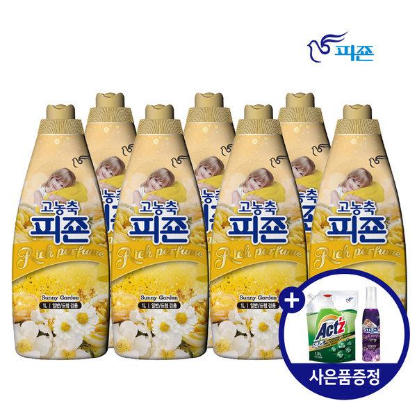 피죤 고농축 섬유유연제 리치퍼퓸 1L 써니가든 7개