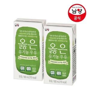 옳은우유 180ml 48팩 유기농우유