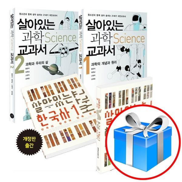 세트당 스마트펜 / 살아있는 한국사 교과서 / 세계사 / 지리 / 한자 / 과학 / 휴머니스트