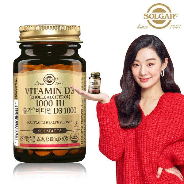 (신세계경기점)비타민D 1000IU (90정/3개월)
