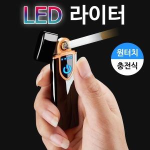 LED슬림라이타/전자라이타/지포/플라즈마/시가