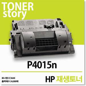 HP LaserJet P4015n 호환재생토너 (대용량)