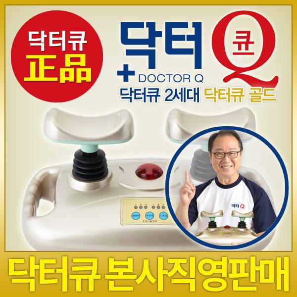 발목펌프 닥터큐 골드/닥터큐 2세대/본사직영판매