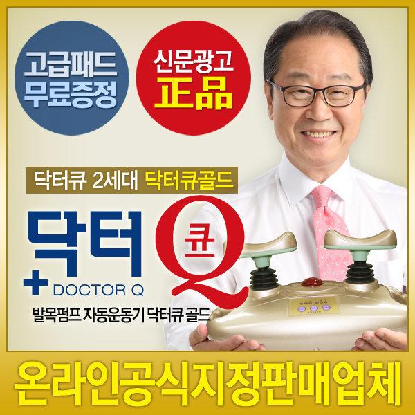 닥터큐 발목펌프 골드/2세대 닥터큐/본사직영판매